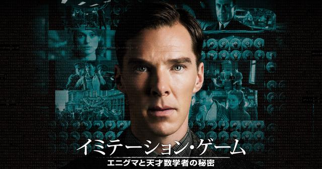 画像: <公式>映画『イミテーション・ゲーム / エニグマと天才数学者の秘密』オフィシャルサイト|大ヒット上映中