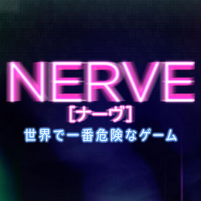 画像: 映画『NERVE』公式サイト