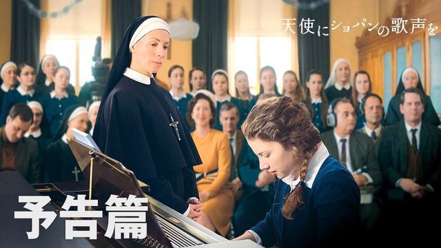 画像: 2017.1/14公開『天使にショパンの歌声を』予告編 youtu.be