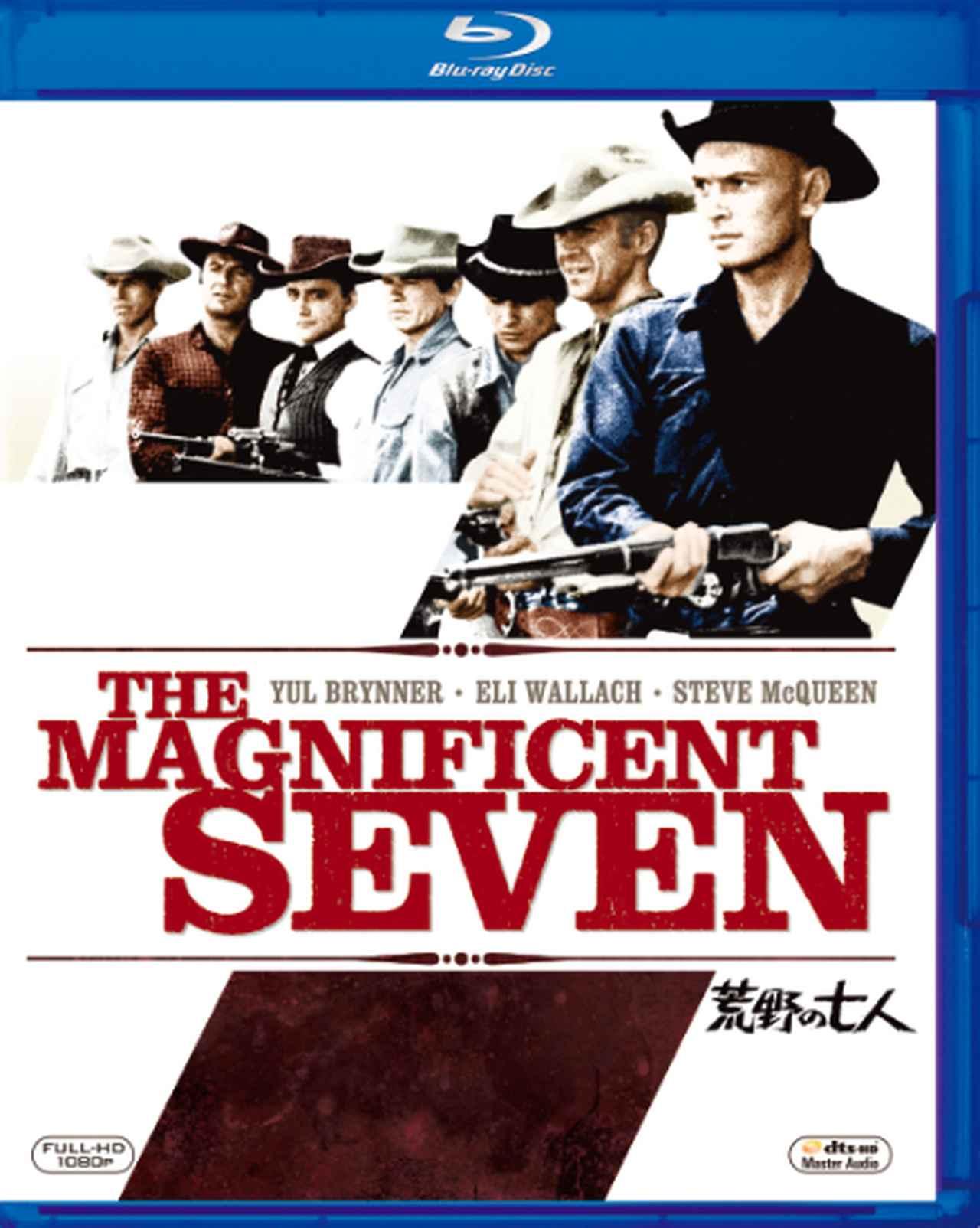 画像: 「荒野の七人」 ブルーレイフォックス・HE、発売中、1,905円+税