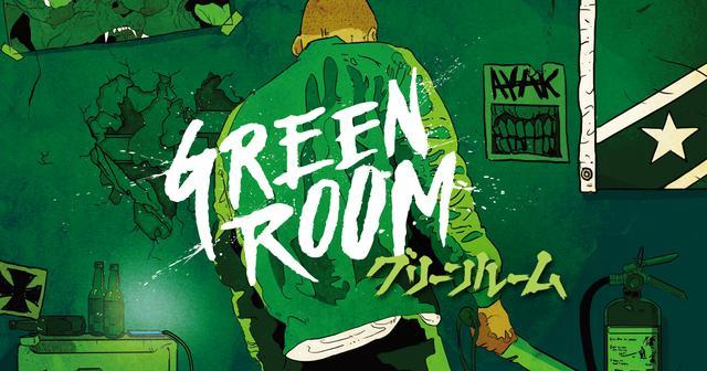 画像: 映画『グリーンルーム』公式サイト|2017年2月11日(土)公開