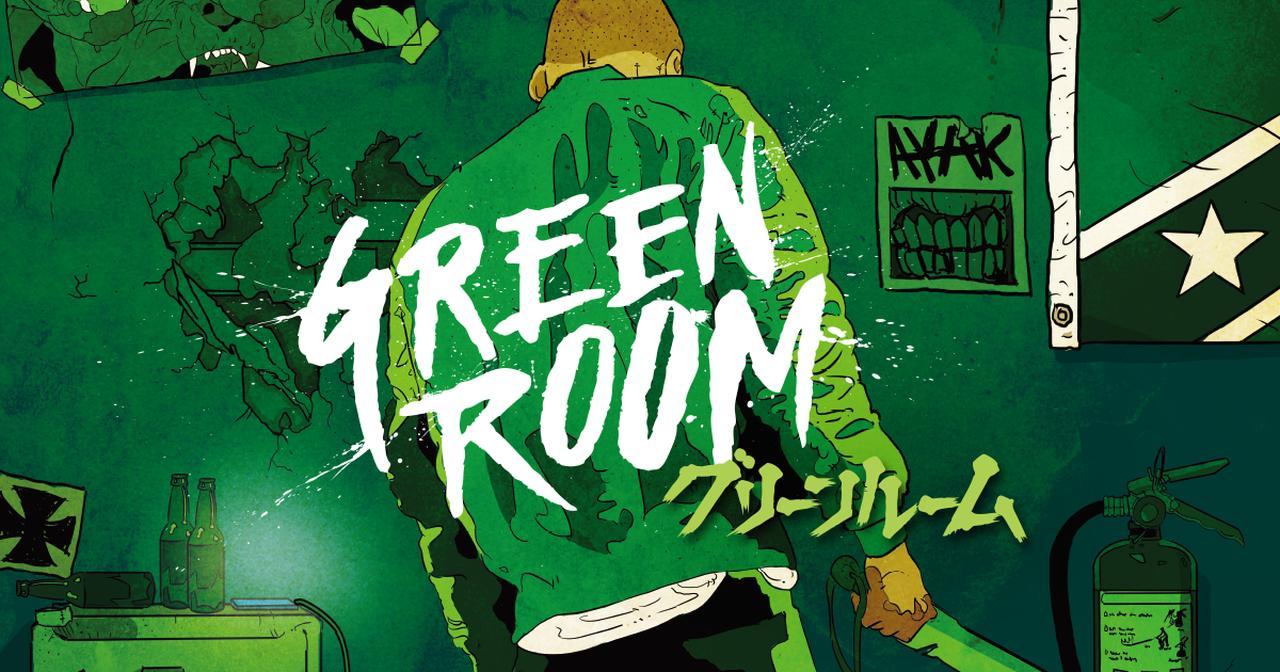 画像: 映画『グリーンルーム』公式サイト 2017年2月11日(土)公開