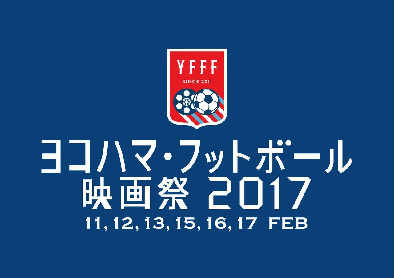画像: サッカー映画上映&フットサル大会付き?のヨコハマ・フットボール映画祭開催