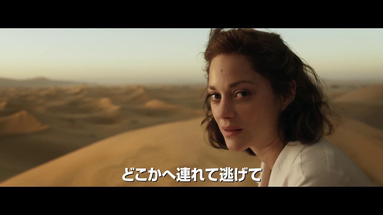 画像: 『マリアンヌ』 日本オリジナル予告編 youtu.be