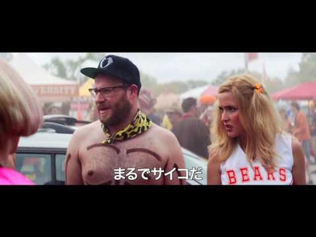 画像: 今度はクロエ・モレッツが参戦!『ネイバーズ 2』ブルーレイ&DVD 2月8日リリース! youtu.be