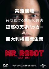 画像: 「MR.ROBOT/ミスター・ロボット」DVD-BOX NBCユニバーサル/2017年3月8日発売、6000円+税(3枚組) 特典=未公開シーン、メーキング、NG集