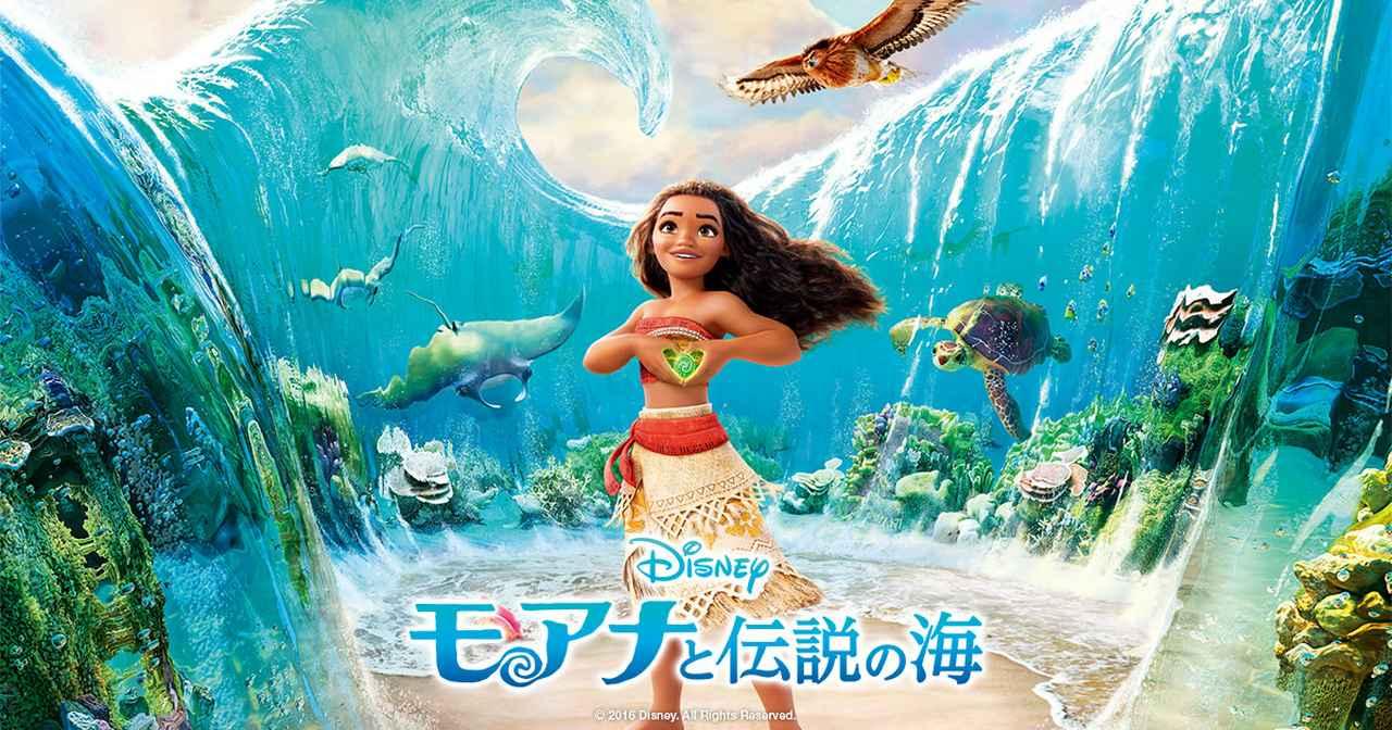 画像: モアナと伝説の海|映画|ディズニー|Disney.jp |