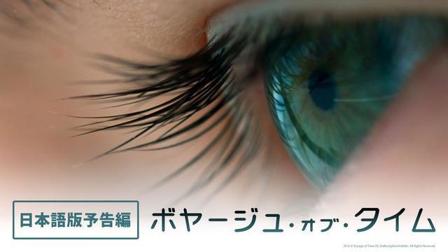 画像: 『ボヤージュ・オブ・タイム』日本語版予告編 www.youtube.com