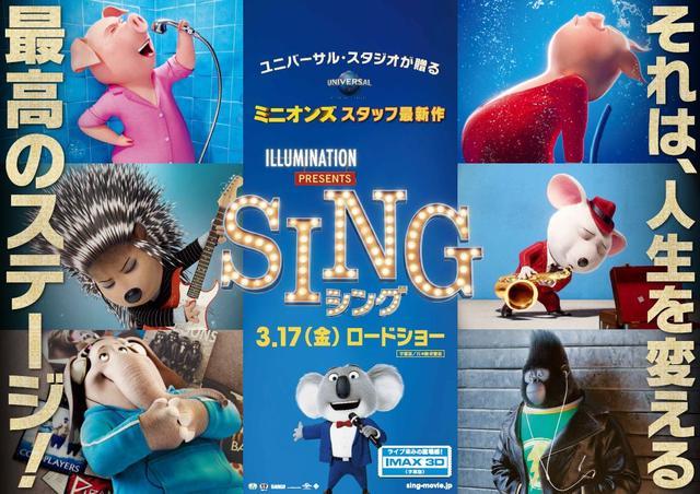 画像: Spotifyで聴いている音楽の傾向から、 映画「SING/シング」のあなたに似たキャラクターを診断!!