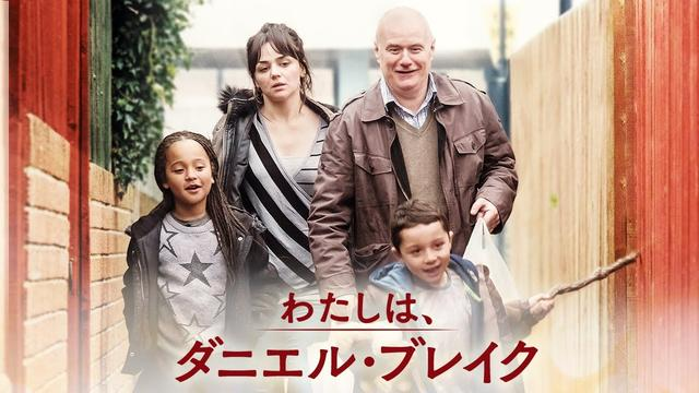 画像: 『わたしは、ダニエル・ブレイク』予告編 3/18(土)公開 www.youtube.com