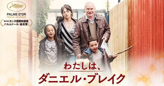 画像: 映画『わたしは、ダニエル・ブレイク』公式サイト