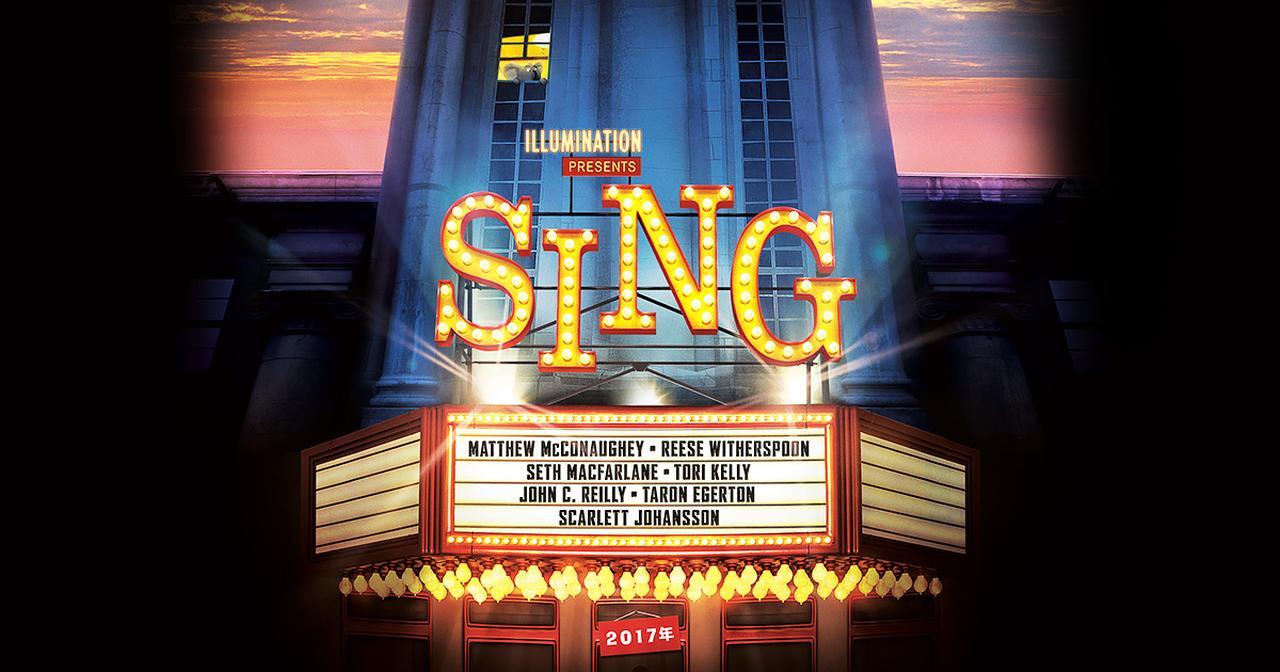 画像: 映画『SING/シング』公式サイト 2017.3.17[fri]公開