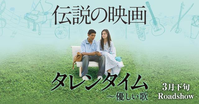 画像: アジアの宝物、今は亡きヤスミン・アフマド監督の最高傑作。映画『タレンタイム〜優しい歌』|2017年2017年3月25日(土)シアター・イメージフォーラムほか全国順次公開