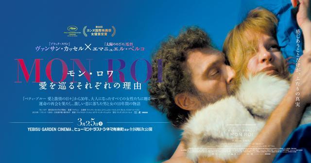 画像: 映画『モン・ロワ 愛を巡るそれぞれの理由』オフィシャルサイト