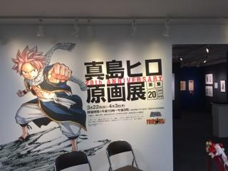 画像1: 「画業20周年記念 真島ヒロ原画展」が松屋銀座にて開催!