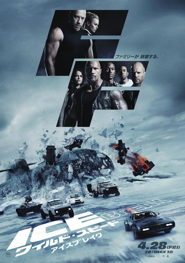 画像: 映画『ワイルド・スピード  ICE BREAK』驚愕の新映像満載! ロング版本予告映像&ポスタービジュアル到着!
