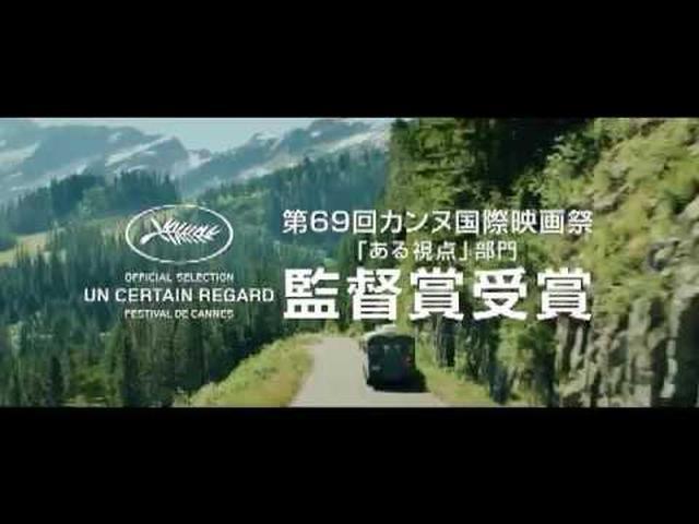 画像: 『はじまりへの旅』予告 www.youtube.com