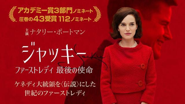 画像: 映画『ジャッキー/ファーストレディ 最後の使命』予告篇 www.youtube.com
