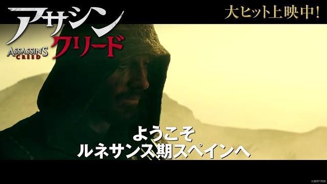 画像: 映画「アサシン クリード」予告F youtu.be
