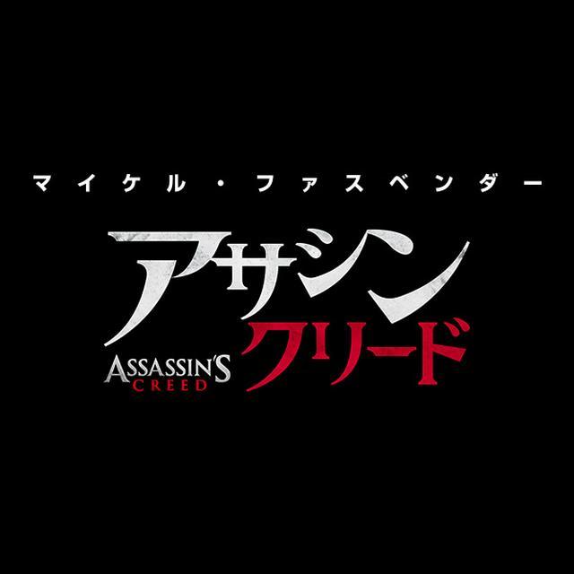 画像: 映画『アサシン クリード』オフィシャルサイト  大ヒット上映中!