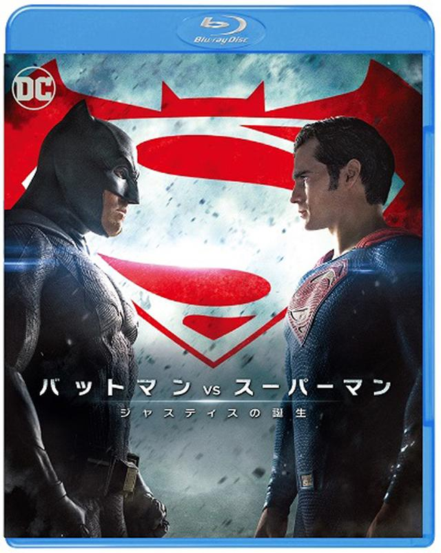 画像: 「バットマン vs スーパーマン ジャスティスの誕生」 ブルーレイ&DVDセット ワーナー・ブラザース ホームエンターテイメントより3990円+税で発売中