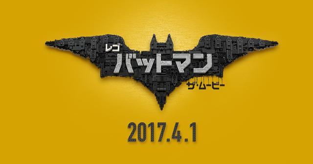画像: 映画『レゴ®バットマン ザ・ムービー』2017.4.1