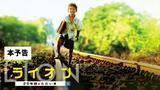 画像: 『LION/ライオン ~25年目のただいま~』予告編 www.youtube.com