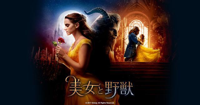画像: 美女と野獣|映画|ディズニー|Disney.jp |