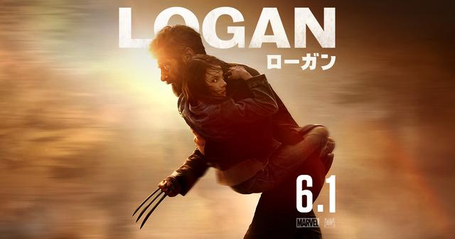 画像: 映画『LOGAN/ローガン』オフィシャルサイト
