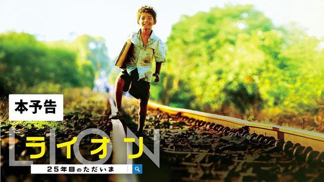 画像: 『LION/ライオン ~25年目のただいま~』予告編 youtu.be