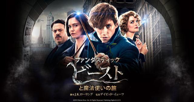 画像: 映画『ファンタスティック・ビーストと魔法使いの旅』ブルーレイ&DVDリリース