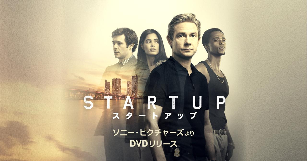 画像: STARTUP スタートアップ   海外ドラマ公式サイト   ソニー・ピクチャーズ