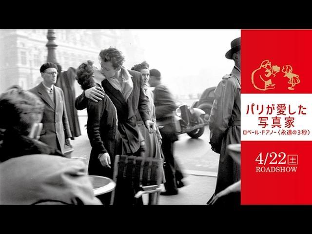 画像: 映画『パリが愛した写真家/ロベール・ドアノー<永遠の3秒>』予告編 youtu.be