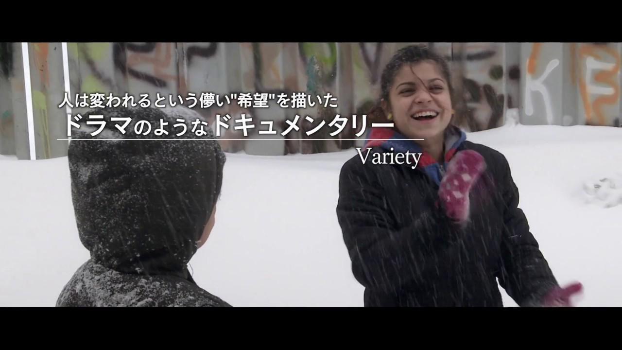 画像: 映画『トトとふたりの姉』劇場予告編 - YouTube youtu.be