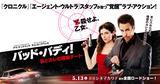 画像: 5.13(土)公開映画『バッド・バディ!私とカレの暗殺デート』公式サイト