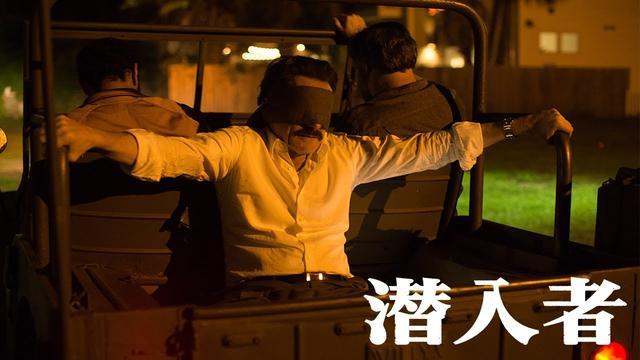 画像: 潜入捜査官の衝撃の実話を映画化! 『潜入者』 予告篇 youtu.be