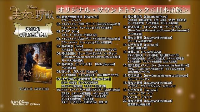 画像: 美女と野獣 オリジナル・サウンドトラック 日本語版 試聴用動画 youtu.be