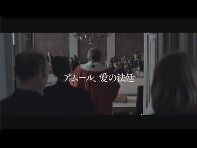 画像: 熟年の淡い恋と法廷劇…映画『アムール、愛の法廷』予告編 youtu.be