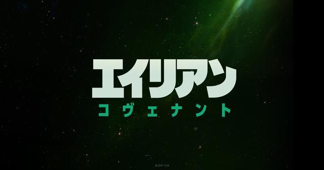 画像: 映画『エイリアン:コヴェナント』オフィシャルサイト
