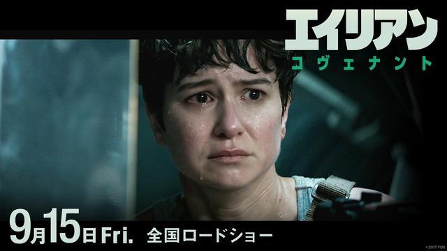 画像: 映画『エイリアン:コヴェナント』予告D youtu.be