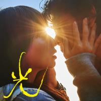 画像: 映画『光』公式サイト