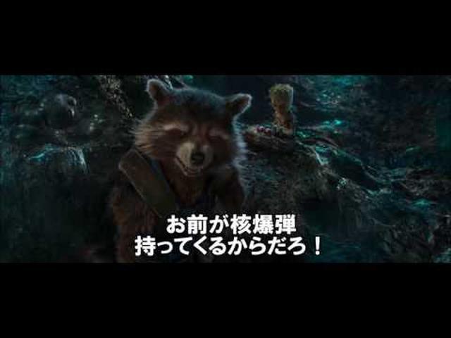 画像: 映画『ガーディアンズ・オブ・ギャラクシー:リミックス』日本版予告編 youtu.be