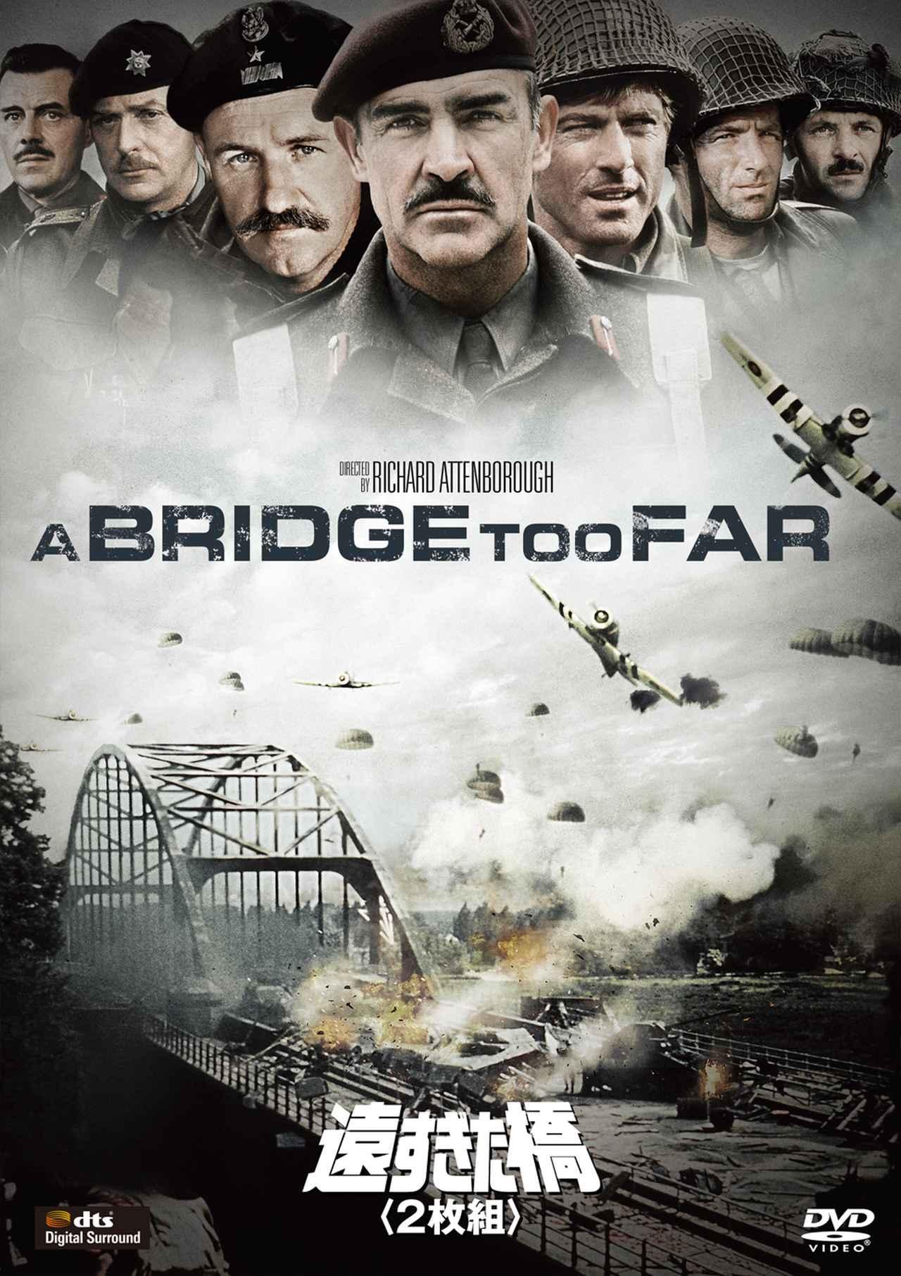 画像: 「遠すぎた橋」ジャケット