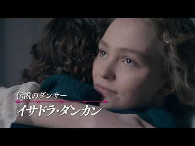 画像: 「ザ・ダンサー」予告編 www.youtube.com