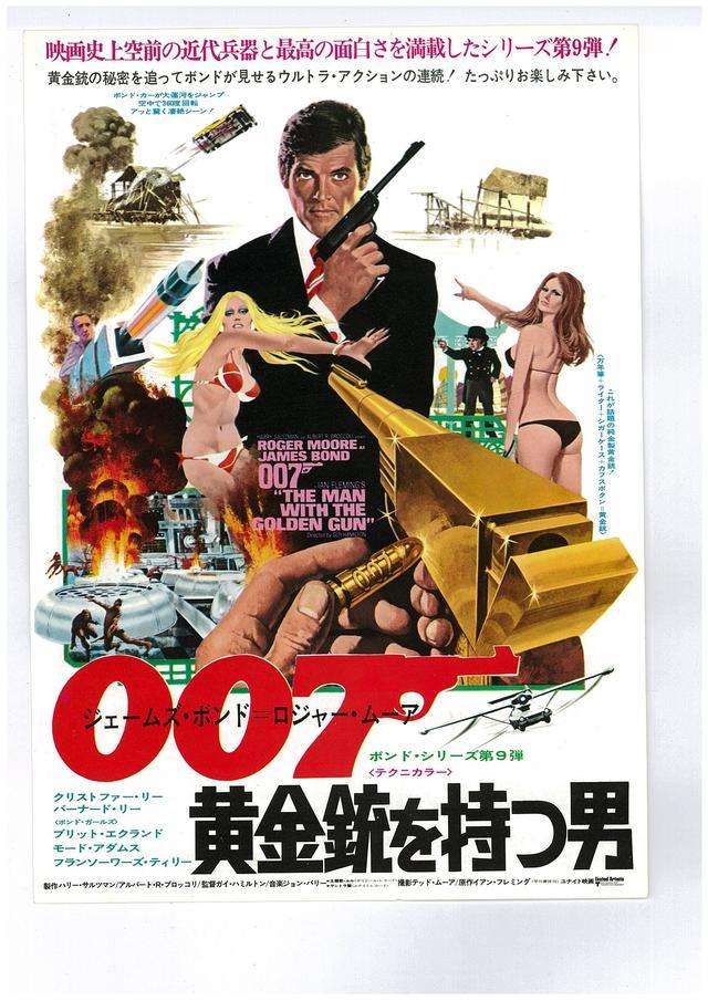画像: 「007黄金銃を持つ男」チラシ
