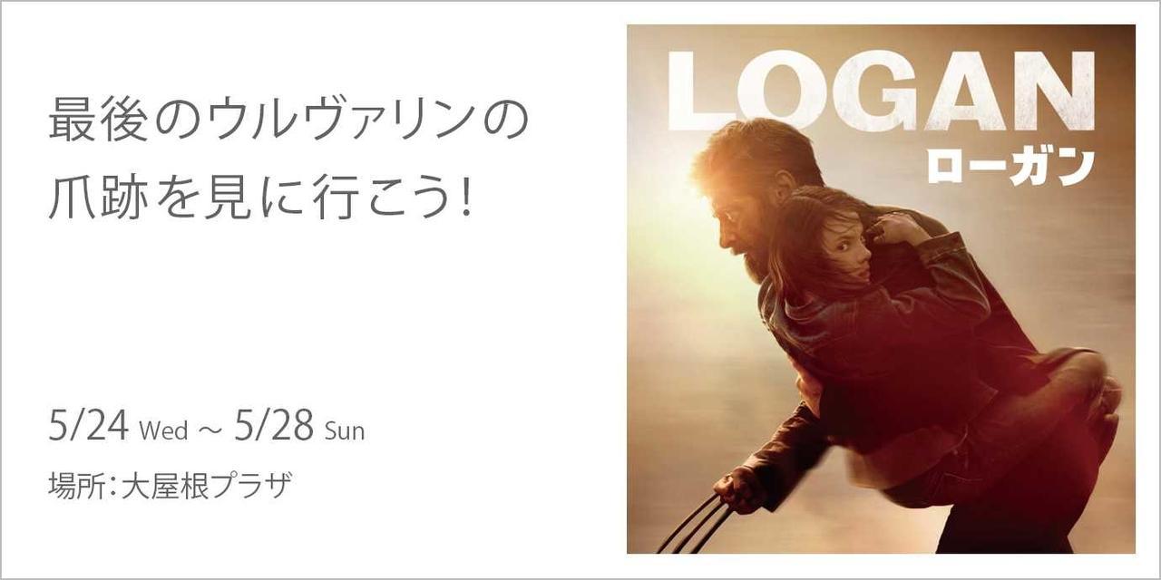 画像: 映画公開記念「ローガン」展 | 六本木ヒルズ - Roppongi Hills