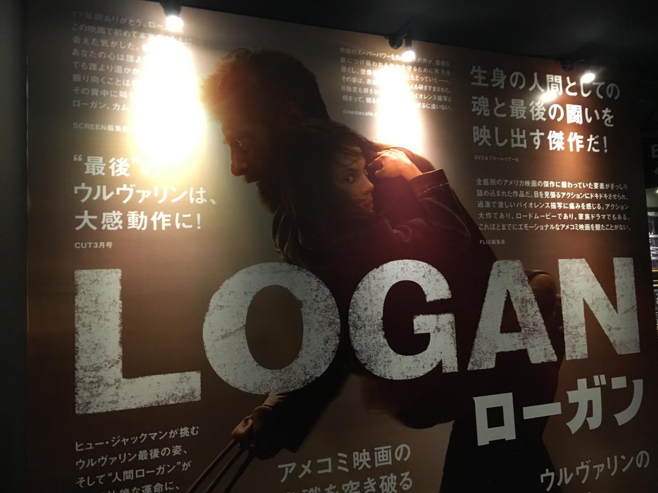 画像: マーベル最新作『LOGAN/ローガン』の日本公開に先駆けて 東京・六本木ヒルズで【ローガン展】が開催中!