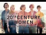 画像: 『20センチュリー・ウーマン』本予告 6/3(土)公開 www.youtube.com