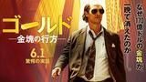 画像: 映画『ゴールド/金塊の行方』予告編 www.youtube.com