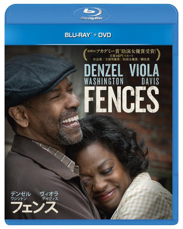 画像: 「フェンス」 ブルーレイ+DVDセット NBCユニバーサル/6月7日発売、3990円+税(2枚組) 特典=観客層の拡張:舞台から映画へ、「フェンス」の構築:デンゼル・ワシントン、「フェンス」の仲間たち、ローズ・マキソンを演じて、オーガスト・ウィルソンの故郷ヒル地区 ©2016, 2017 Paramount Pictures